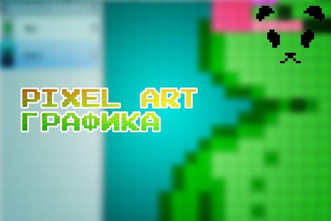 Нарисую Pixel Art графику 1 - kwork.ru