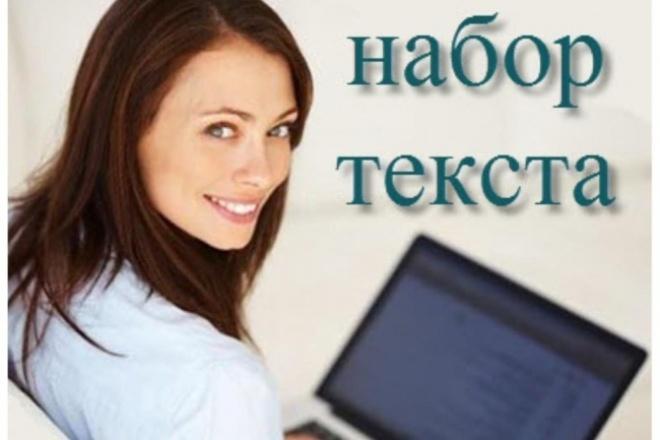 Наберу текст 20 тыс. знаков 1 - kwork.ru