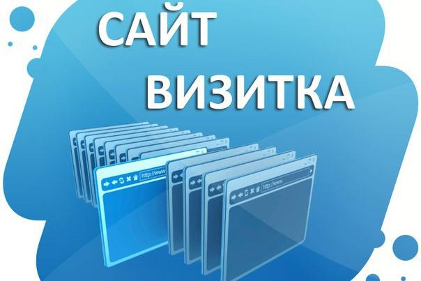 Создам сайт для вашей компании 1 - kwork.ru