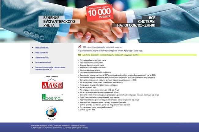 Сайт-визитка с системой управления 1 - kwork.ru