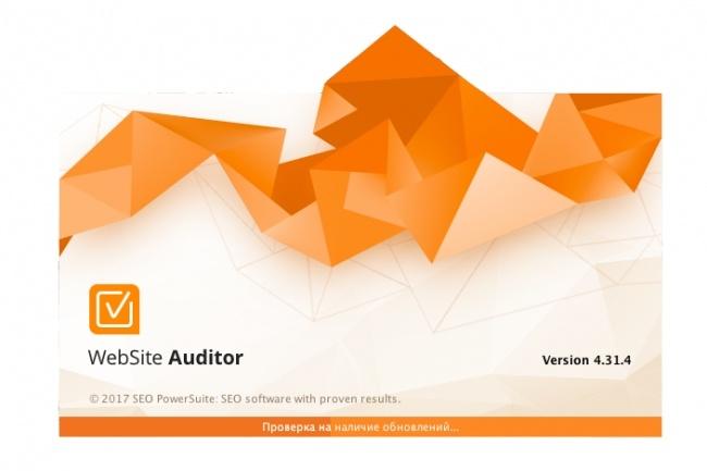 WebSiteAuditor - технический SEO-аудит сайта с подробным отчетомАудиты и консультации<br>Здравствуйте! Проведу полный технический аудит Вашего сайта в программе WebSiteAuditor с Enterprise-лицензией, которая куплена официально за 150$ . WebSiteAuditor - профессиональная SEO-программа, которая входит в список самых популярных и функционально одной из самых мощнейших. Что даст анализ сайта в программе WebSiteAuditor: Выявление 4ХХ и 5ХХ ошибок ; Корректность настройки кода ответа 404; Выявление проблем с http/www-версиями сайта; Дубликаты Title , Description ; Битые ссылки и изображения; Многие другие ошибки. Отчет будет предоставлен в *. pdf или *. html файле. Пожалуйста, если есть какие-то вопросы, спрашивайте! Я на связи и постараюсь максимально быстро дать Вам ответ.<br>
