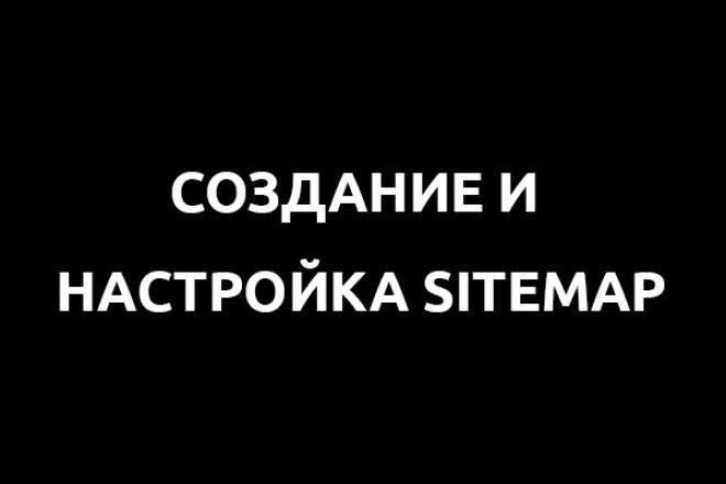 Создание и настройка sitemap 1 - kwork.ru