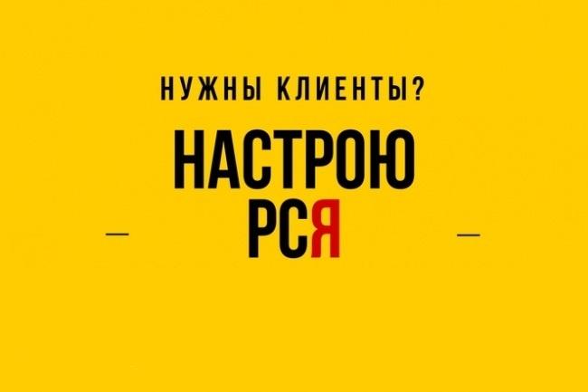 Настрою рекламу в РСЯ 1 - kwork.ru