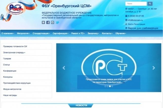 Разработка сайта CMS Битрикс 1 - kwork.ru