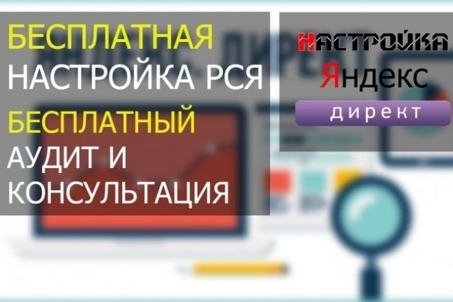 Рся настройка. Аудит в подарок 1 - kwork.ru