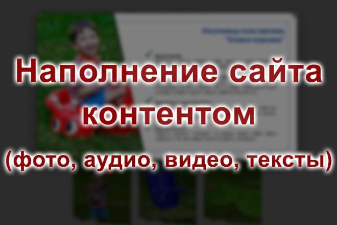 Наполню контентом ваш сайтНаполнение контентом<br>Размещу фото, видео, тексты на Вашем сайте. Заполню карточки товара, при условии что контент подготовлен для размещения. Если нужно доработать смотрите дополнительные опции Внимание!!! При заказе кворка согласуйте со мной условия заказа!<br>