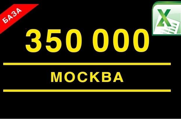 350 000+ контактов компаний Москвы 1 - kwork.ru