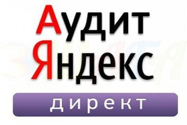 Аудит контекстной рекламы в яндексе 1 - kwork.ru