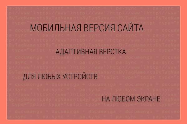 Мобильная версия сайта(Адаптация сайта под все виды разрешений экрана) 1 - kwork.ru