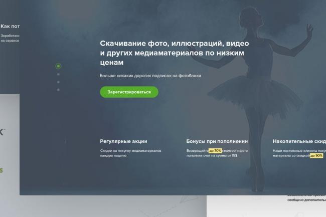 Сочная и яркая шапка для сайта 1 - kwork.ru
