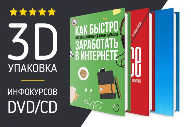 Сделаю чудесную 3D-упаковку для вашего инфопродукта, DVD/CD, книги 1 - kwork.ru