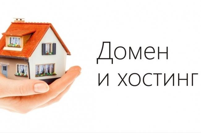 Зарегистрирую домен, настрою хостинг и почту 1 - kwork.ru