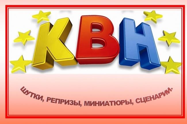 Сценарии для КВН 1 - kwork.ru