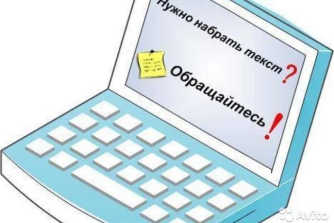 Быстро и качественно наберу текст со сканированных страницНабор текста<br>Здравствуйте ! Наберу текст со сканированных напечатанных и рукописных страниц . Работу выполню в течении 8-10 часов .<br>