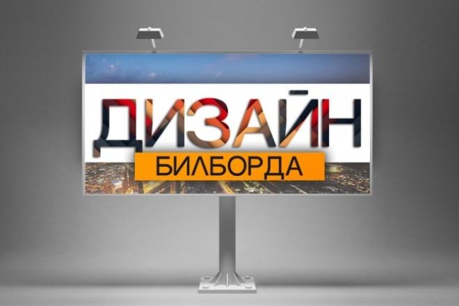предлагаю дизайн баннера для билборда 1 - kwork.ru