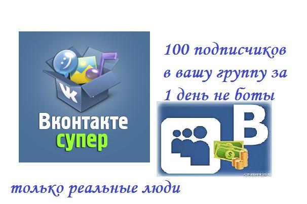 приведу 100 подписчиков 1 - kwork.ru