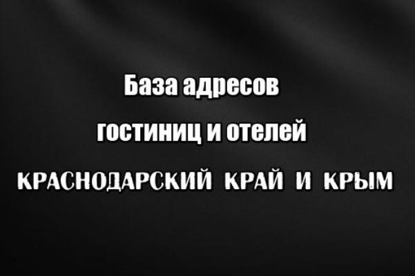 База e-mail гостиниц и отелей Краснодарский Край и Крым 1 - kwork.ru