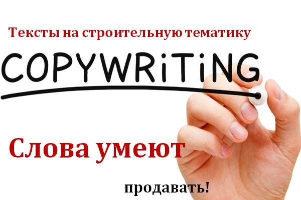 Напишу грамотные статьи на строительную тематику 1 - kwork.ru