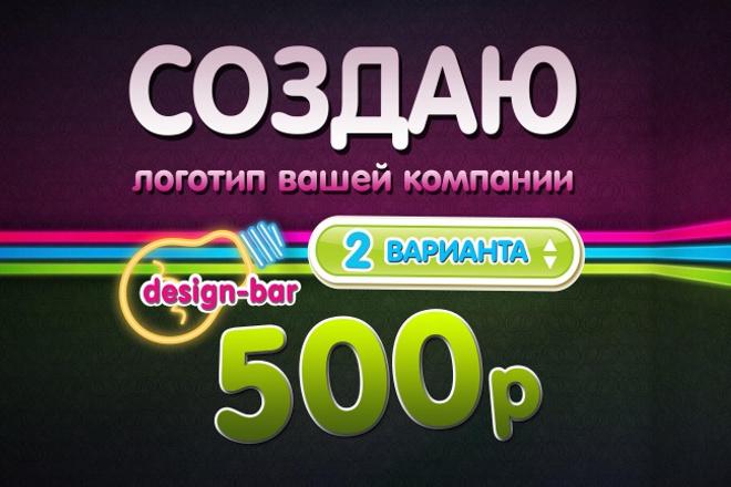 Создаю логотип вашей компании 1 - kwork.ru