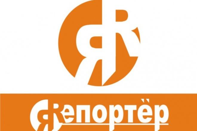 создаю логотип вашей компании 3 - kwork.ru