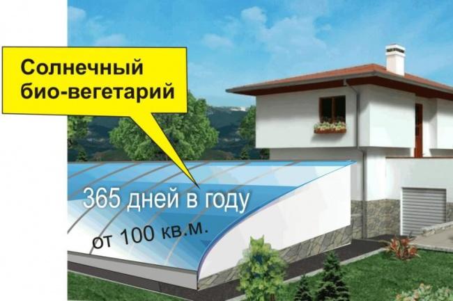 Научу как построить Солнечный био-вегетарий своими руками 1 - kwork.ru