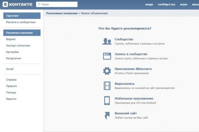 Эффективно настрою ВК Таргетинг 1 - kwork.ru