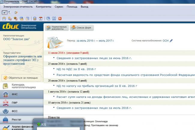 Установка СБиС (онлайн и оффлайн версии) 1 - kwork.ru