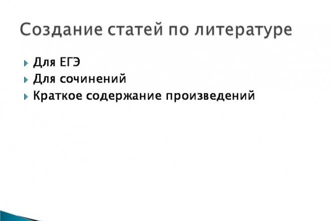 Статьи по литературе 1 - kwork.ru