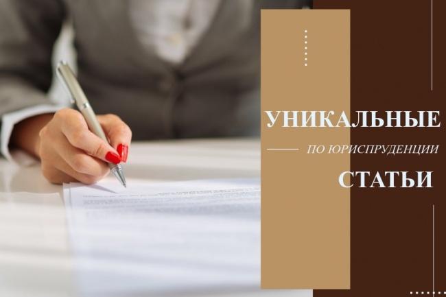Уникальные статьи по юриспруденции 1 - kwork.ru