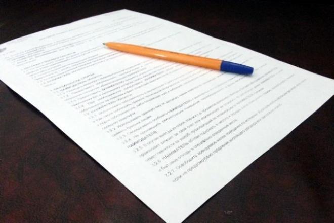 Составлю договор найма/арендыЮридические консультации<br>Юридически грамотно составлю договор найма/аренды на жилое помещение с актом приема-передачи и графиком платежей.<br>