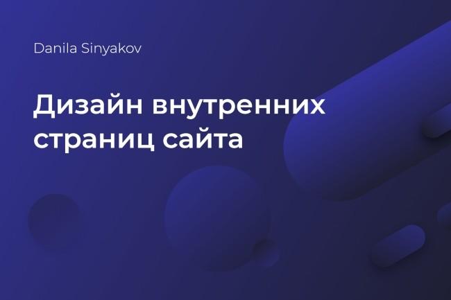 Качественный дизайн внутренних страниц с сохранением фирменного стиля 1 - kwork.ru