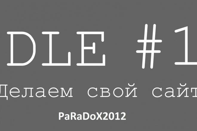 Установлю CMS DataLife Engine (DLE) на Ваш хостинг 1 - kwork.ru