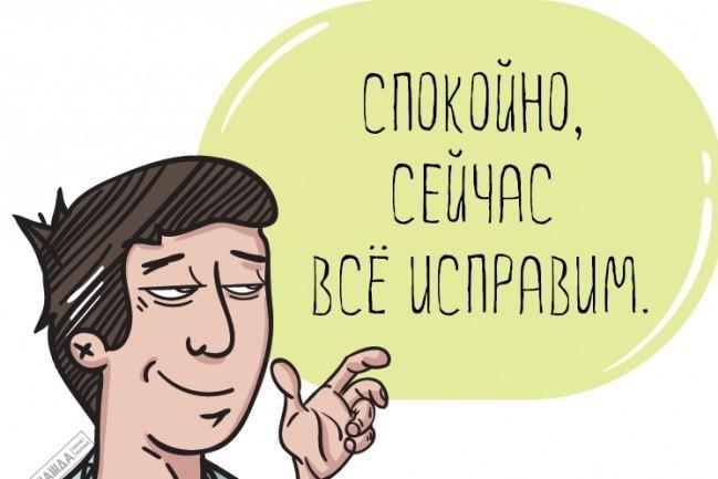Редактура и исправление шибок 1 - kwork.ru