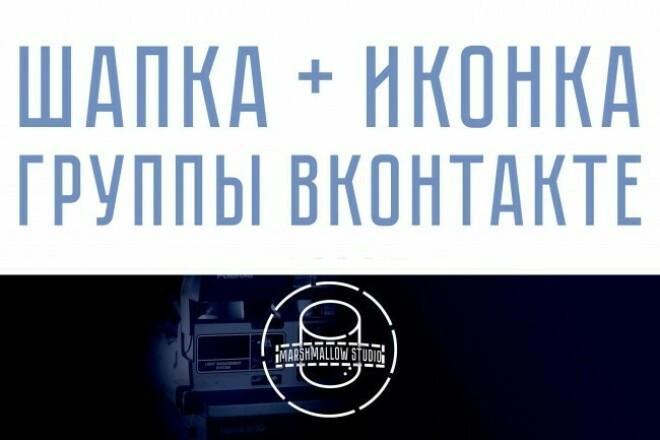 Дизайн группы ВКонтакте, шапка и аватар 1 - kwork.ru