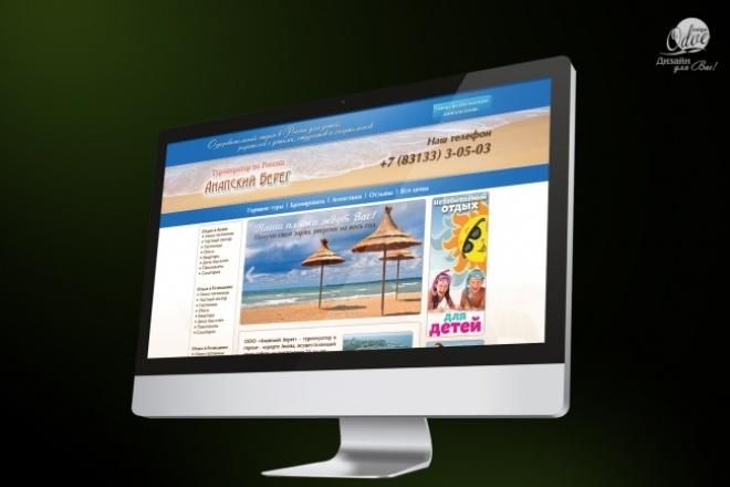 Дизайн сайтаВеб-дизайн<br>Качественный привлекательный дизайн сайтов. Порядок и чёткая структура PSD файла. Более детально выбирать в дополнительных кворках.<br>