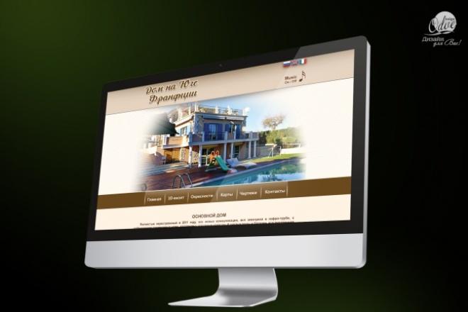 Дизайн сайта 2 - kwork.ru