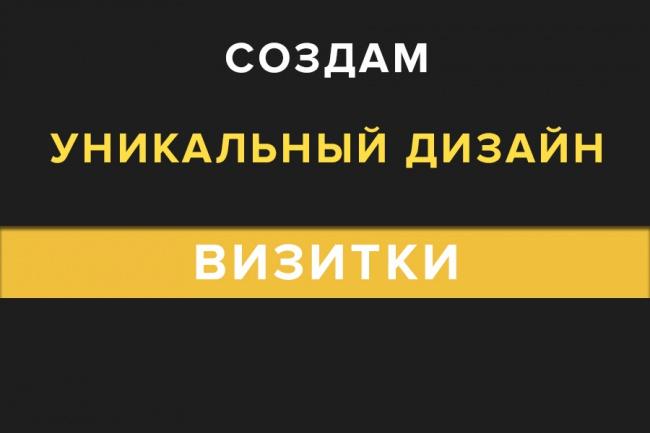 создам дизайн Вашей визитки 1 - kwork.ru