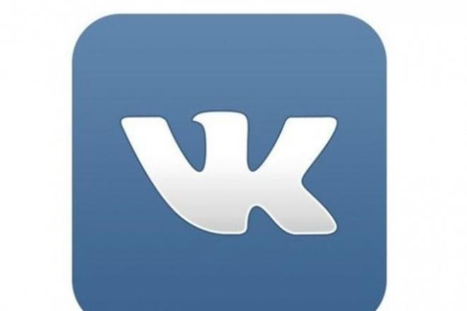 Привлечение 1000 участников-офферов в группу вконтакте 1 - kwork.ru