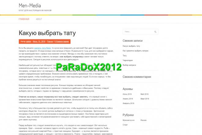Продам готовый сайт + 76 статейПродажа сайтов<br>Сайт использует светлые тона темы, как все выглядит смотрите на скриншотах. На сайте присутствует 76 статей, на разные темы. как с фото так и без.<br>