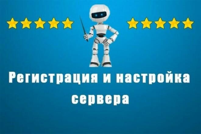 Зарегистрирую и настрою сервер на Eurobyte для любых сайтов 1 - kwork.ru