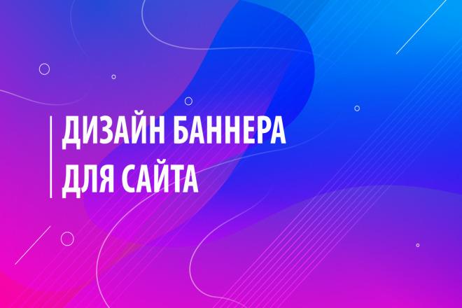 Дизайн баннера для сайта 1 - kwork.ru