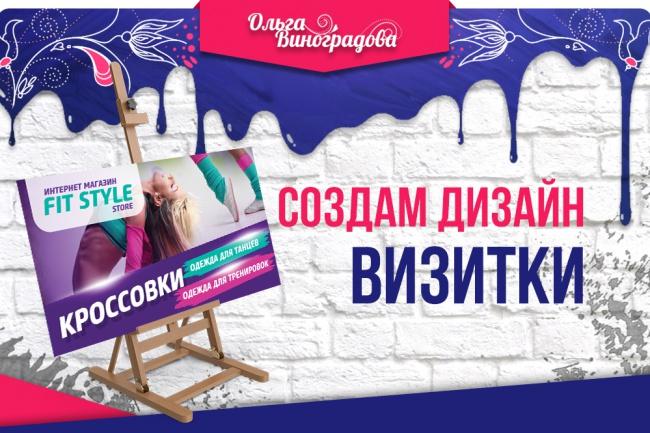 Создам дизайн визитки 1 - kwork.ru