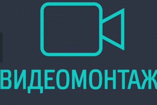 Монтаж видео 1 - kwork.ru