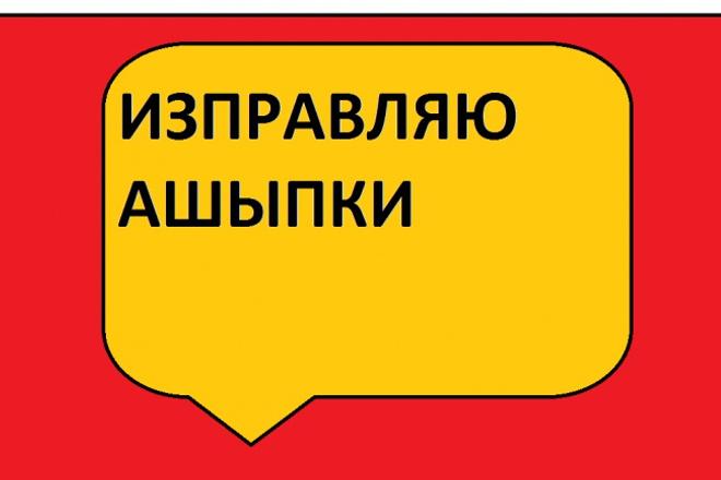 корректирую 1 - kwork.ru