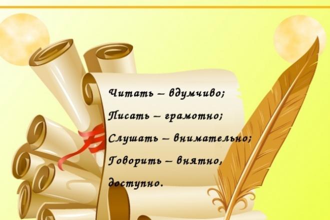 Улучшу качество и грамотность текста: качественно, быстро, недорого 1 - kwork.ru