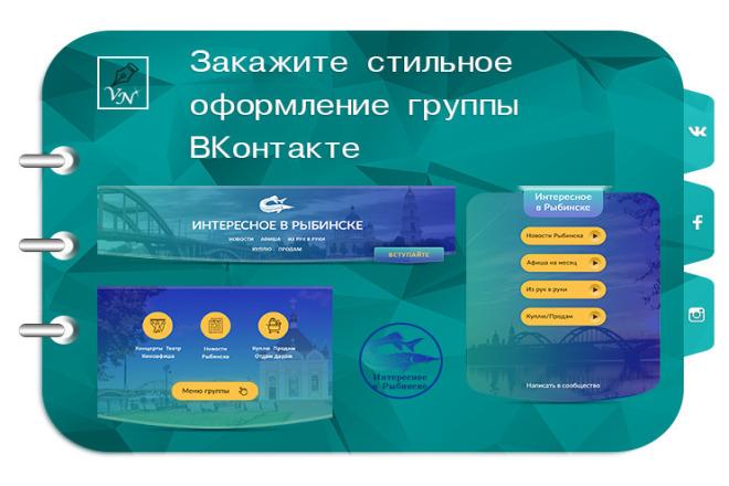 Создам уникальный дизайн для группы ВКонтакте 1 - kwork.ru