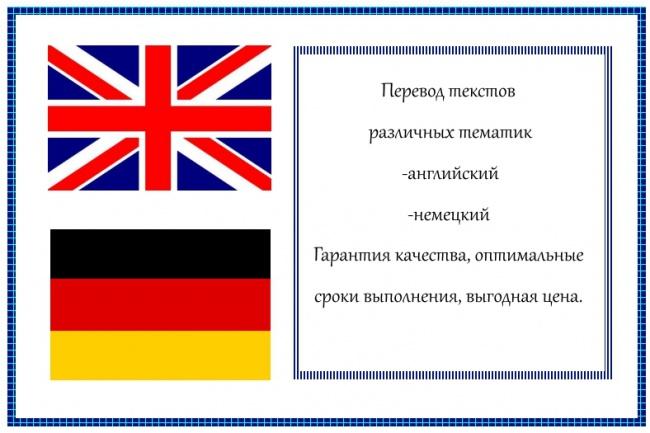 Переведу тексты общей или технической тематики (немецкий, английский) 1 - kwork.ru