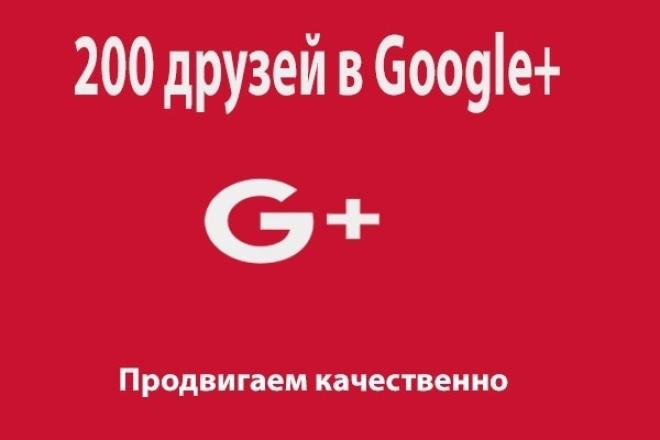 Друзья в Google+Продвижение в социальных сетях<br>Здравствуйте уважаемые друзья. Предлагаем вам кворк по накрутке друзей в Google+. Друзья позволят делиться своими новостями с группами людей, которые заинтересованы следовать друг за другом. Мы можем поместить пользователя в один или несколько кругов, и они могут делать то же самое. Круги также могут помочь нам выбрать именно того, кого мы хотим услышать. Выполним качественно и надежно. Безопасность. Без банов и списаний. Процент отписок не более 7%. Ждем заказы. С уважением Лера!<br>