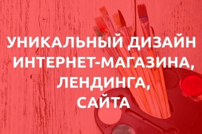 Дизайн сайта, интернет-магазина, лендинга 1 - kwork.ru