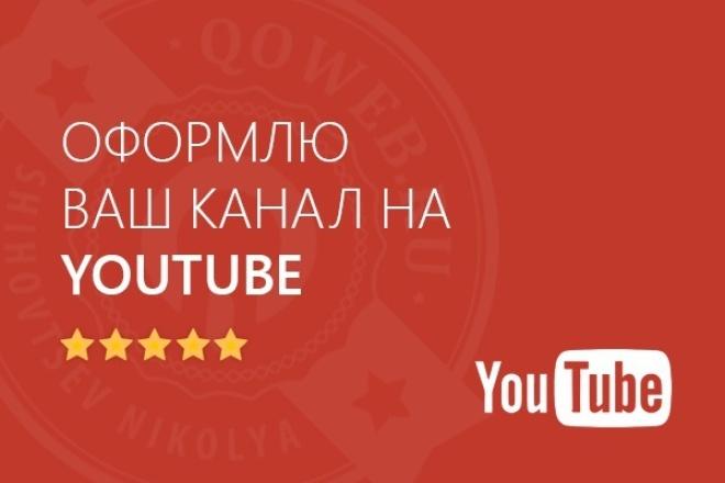 Оформление YouTube каналаДизайн групп в соцсетях<br>Красиво оформленный канал YouTube привлекает внимание и делает ваших посетителей более лояльными к подписке. Я разработаю для вас красивый дизайн для оформления вашего канала YouTube - аватар + фоновое изображение. Также обратите внимание на дополнительные опции заказа и мои другие кворки, возможно вас что-то заинтересует. Постоянным клиентам приятные бонусы. Буду рад вашим заказам на постоянной основе. Всегда открыт к вопросам и предложениям.<br>